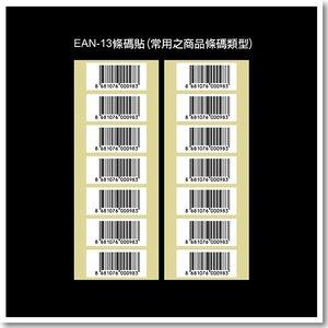 條碼貼紙-EAN-13條碼貼紙(常用之商品條碼)