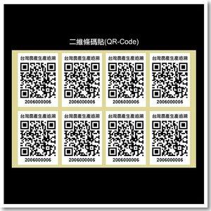 條碼貼紙-農產履歷二維條碼貼紙(QR-Code)
