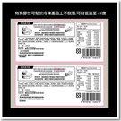 冷凍膠貼紙-鱈魚起司餃貼紙(可耐低溫至-22度)
