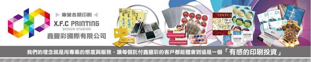 貼紙印刷, 數位貼紙印刷, 銘板印刷/網版印刷, 紙卡印刷