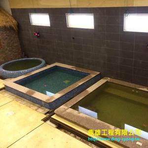 溫泉池 改建工程 - 設計/施工/養護