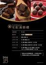 18度C巧克力 ◆限時優惠◆線上購物滿$2500免運費