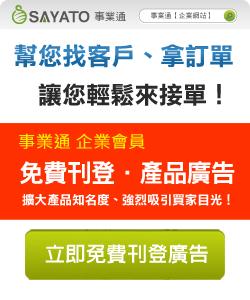 免費企業網站 網頁設計 網站架設 網路行銷